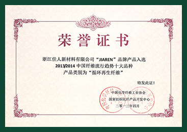 """""""JIAREN"""" BRAND PRODUCT IS APPRAISED AS CHINESE FASHIONABLE FIBER OF 2015 AND 2016.  THE CATEGORY IS ECOLOGICAL AND  BACTERIOSTATIC FIBERS."""