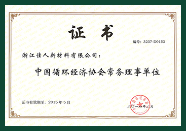 THE EXECUTIVE MEMBER OF CHINA RECYCLING ECONOMY