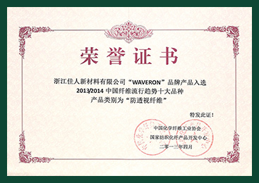 The items with the brand—WAVERON was appraised as one of top ten Chinese fashionable fibers of 2013 and 2014. Their category is perspective resistant fiber.