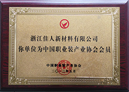 THE MEMBER OF CHINA BUSINESS WEAR INDUSTRY ASSOCIATION