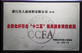 THE MOST SATISFACTORY SERVICE PRIZE OF THE 12TH FIVE-YEAR PLAN OF NATIONAL CHEMICAL FIBER INDUSTRY