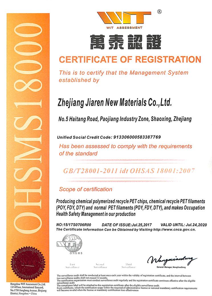 ISO18001:2007Certificate of registration