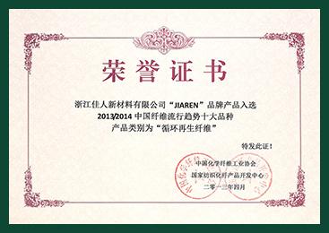 """"""" JIAREN""""品牌产品入选2013/2014中国纤维流行趋势十大品种,产品类别为""""循环再生纤维"""""""