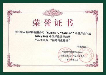 """CORIICO""、""CALCULO""品牌产品入选20142015中国纤维流行趋势产品类别为""循环再生纤维"""