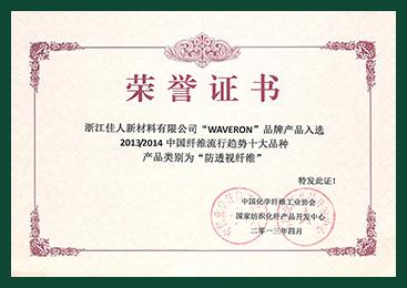 """""""WAVERON"""" 品牌产品入选2013/2014中国纤维流行趋势十大品种,产品类别为""""防透视纤维"""""""
